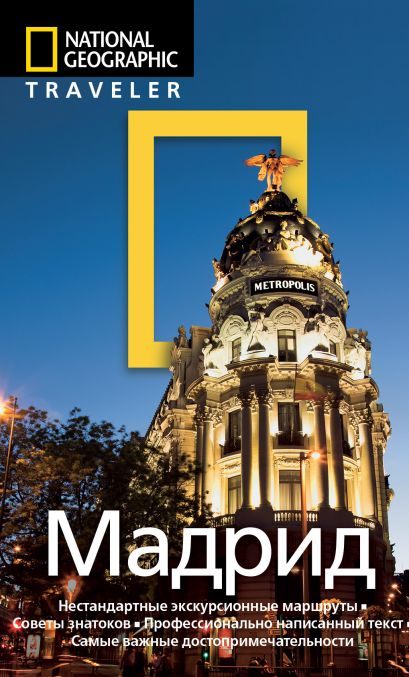 Мадрид. Путеводитель NG - фото 1
