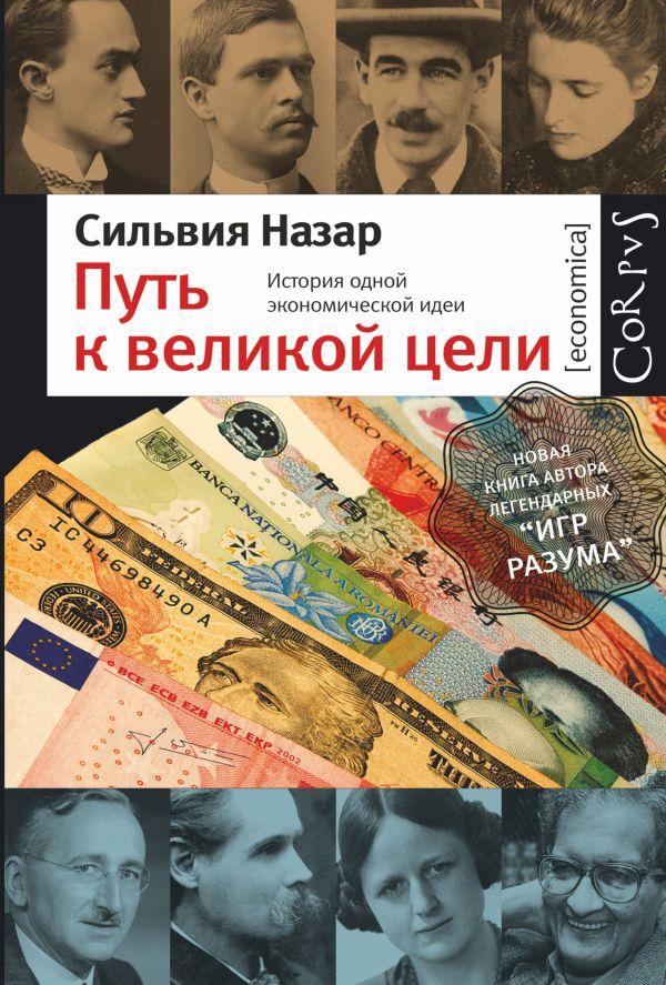 Путь к великой цели. История одной экономической идеи. Назар С.