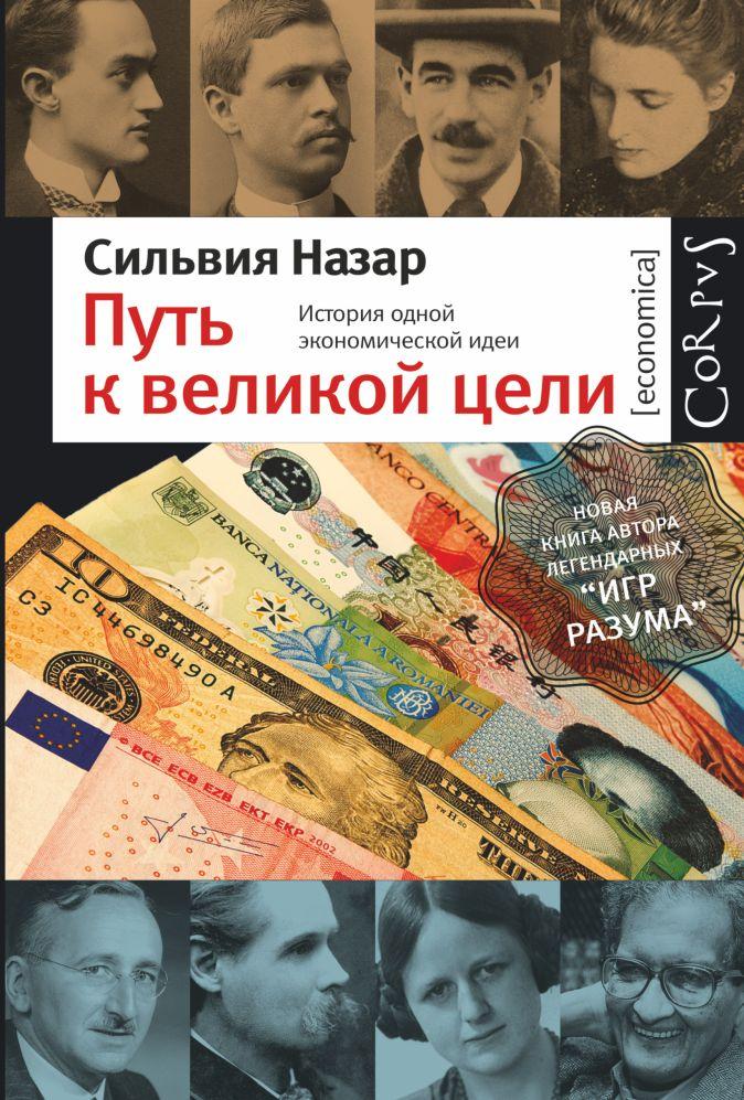 Назар С. - Путь к великой цели. История одной экономической идеи. обложка книги