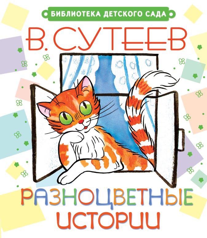 В. Сутеев - Разноцветные истории обложка книги