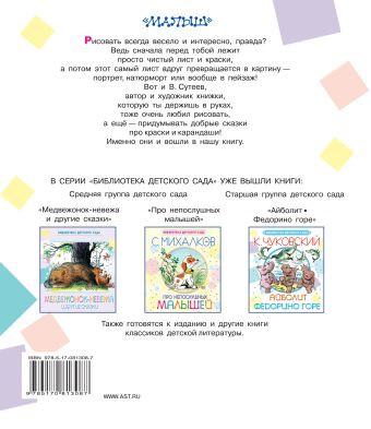 Разноцветные истории Сутеев В.Г.