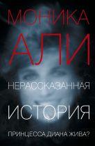 Моника Али - Нерассказанная история' обложка книги