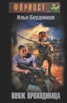 Бердников И.В. - Вояж Проходимца' обложка книги