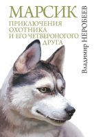 Неробеев В.С. - Марсик: приключения охотника и его четвероногого друга' обложка книги