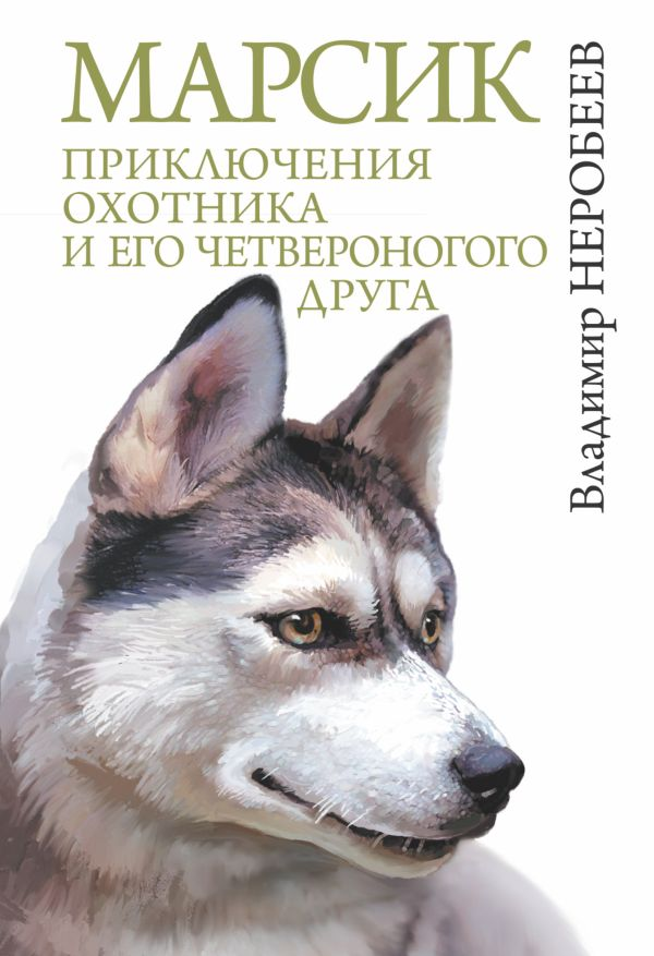 Марсик: приключения охотника и его четвероногого друга Неробеев В.С.