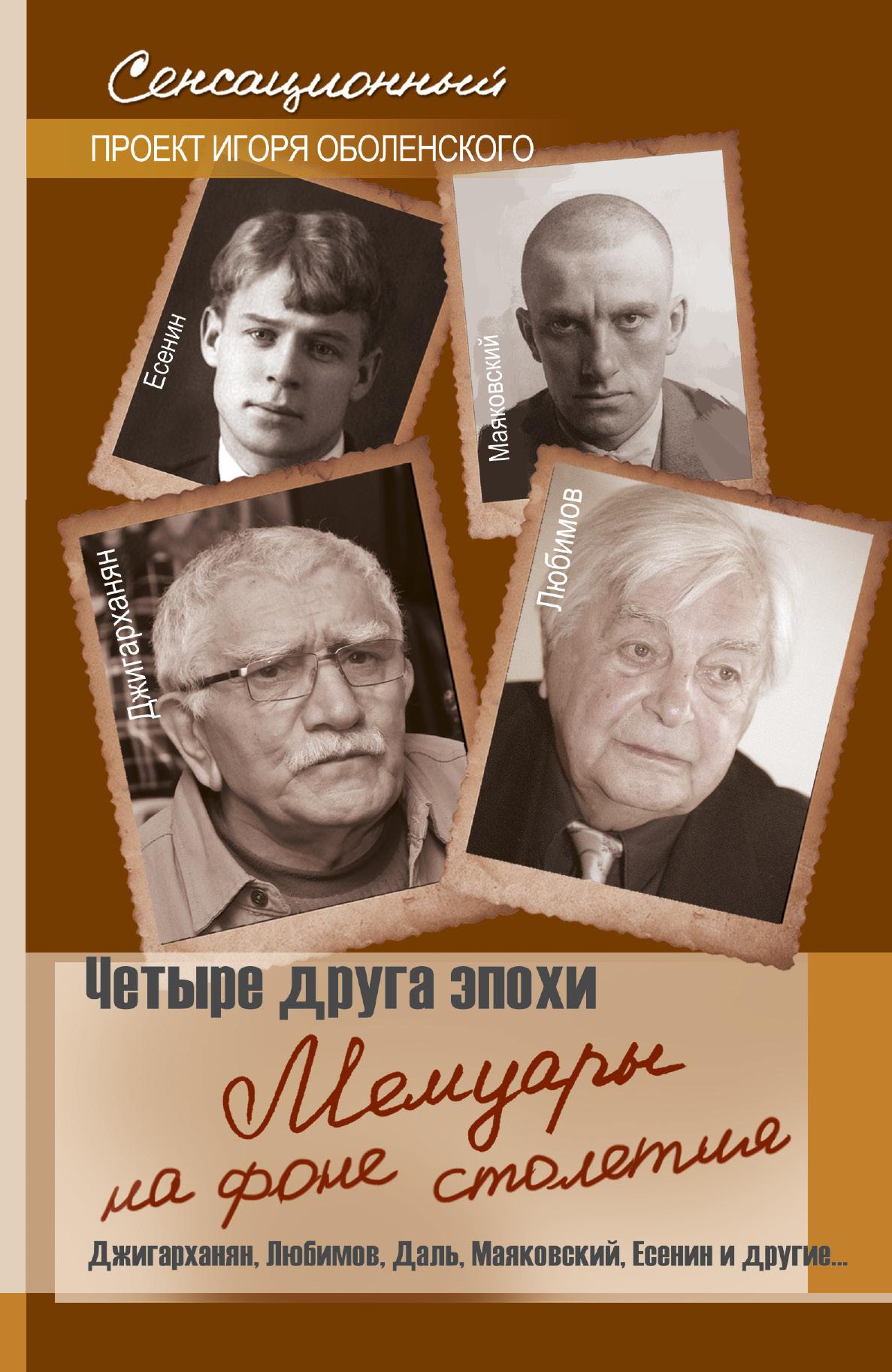 Четыре друга эпохи. Мемуары на фоне столетия