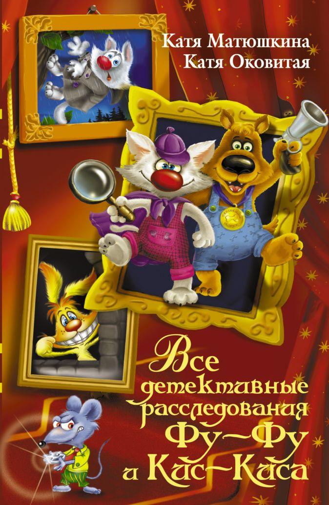 Матюшкина Катя, Оковитая Катя - Все детективные расследования Фу-Фу и Кис-Киса обложка книги