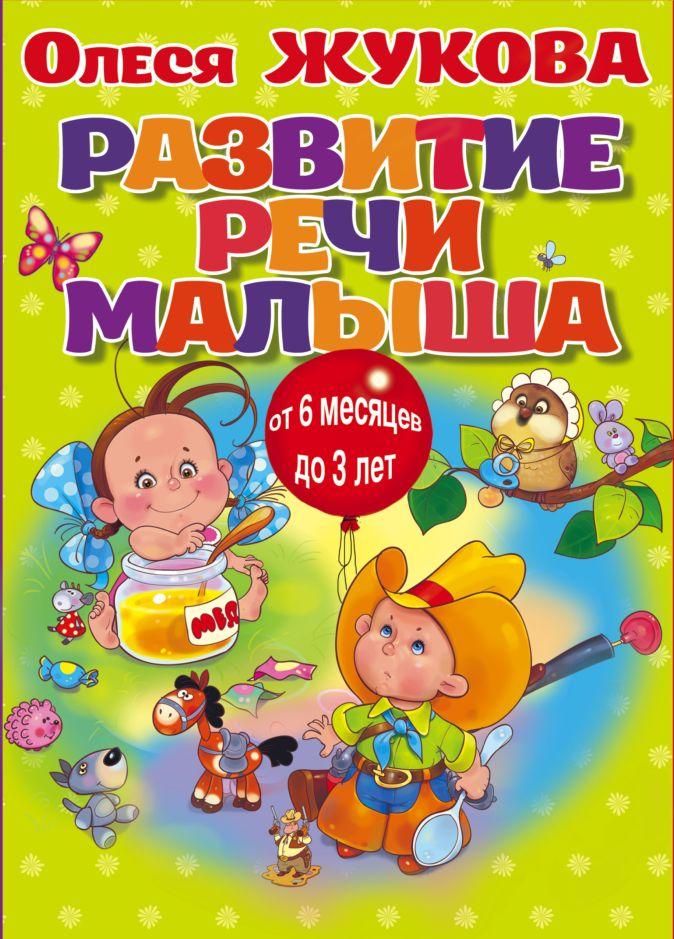 Жукова О.С. - Развитие речи малыша (коробка) обложка книги