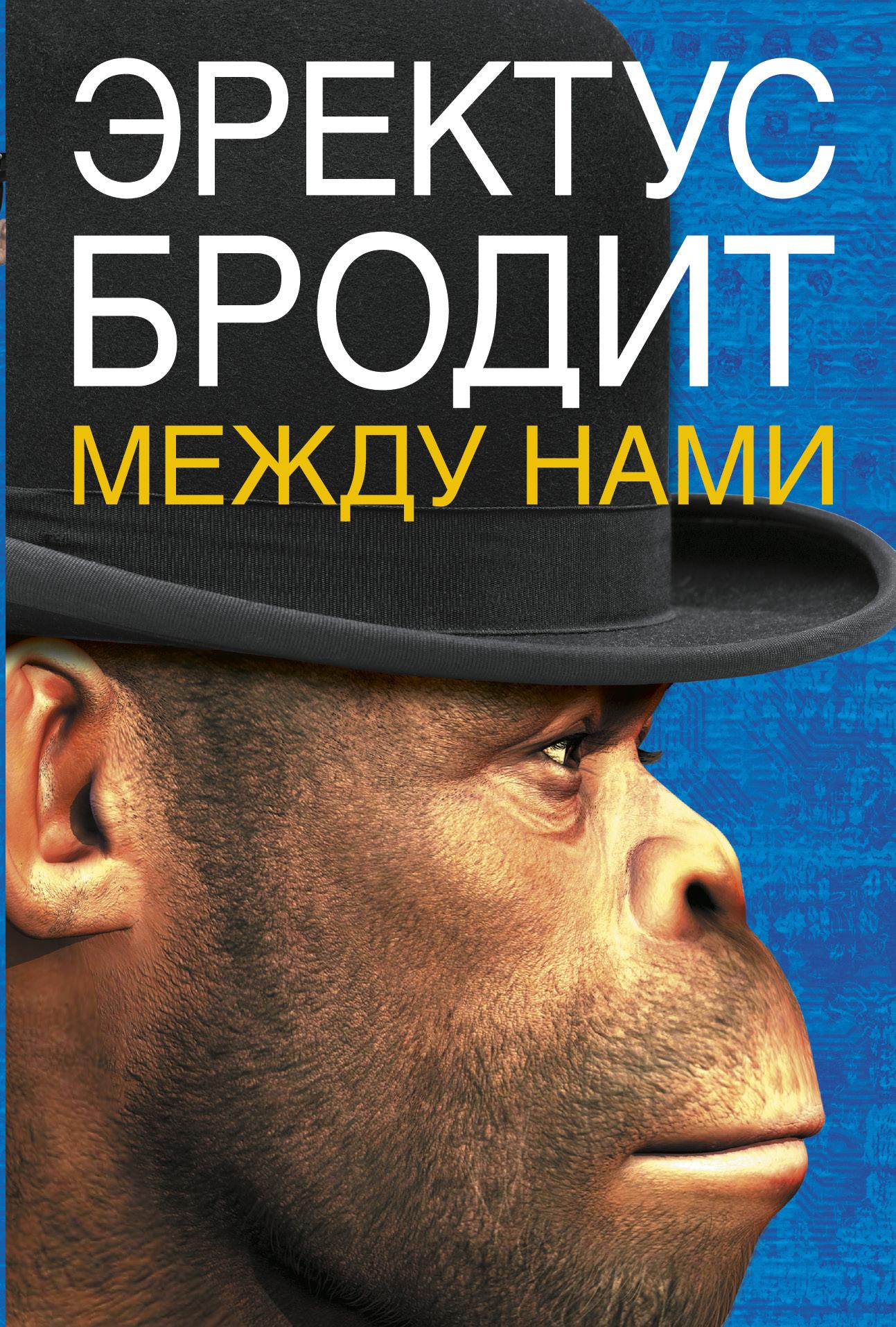 Эректус бродит между нами от book24.ru