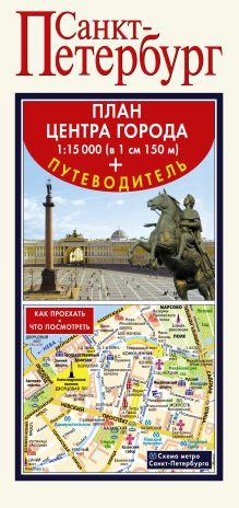 Санкт-Петербург. Карта+путеводитель по центру города