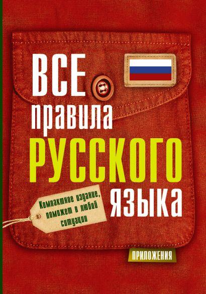 Все правила русского языка - фото 1