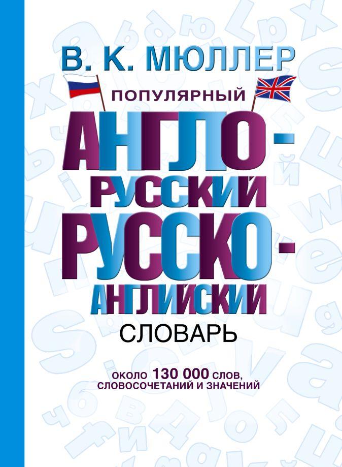 Популярный англо-русский русско-английский словарь В. К. Мюллер