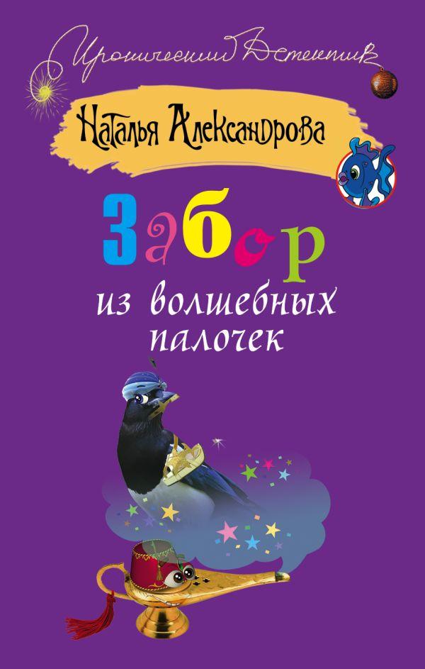 Забор из волшебных палочек Александрова Наталья