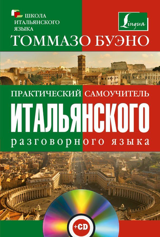 Буэно Т. - Практический самоучитель итальянского разговорного языка + СD обложка книги