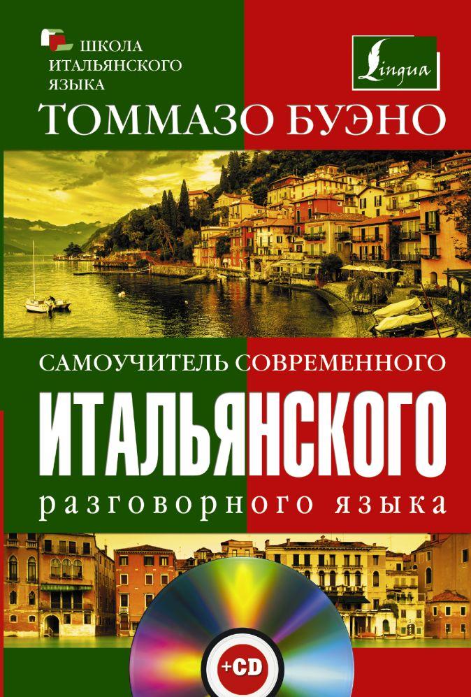 Томмазо Буэно - Самоучитель современного итальянского разговорного языка (С аудиокурсом) обложка книги