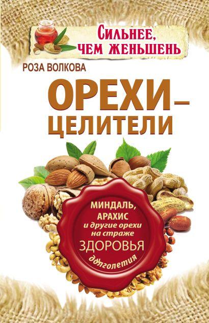 Орехи - целители. Миндаль, арахис и другие орехи на страже здоровья и долголетия - фото 1