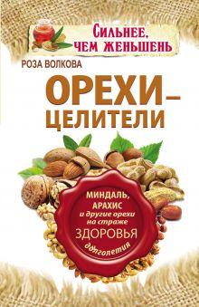 Орехи - целители. Миндаль, арахис и другие орехи на страже здоровья и долголетия