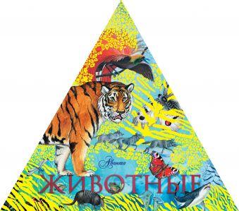 Животные (треугольник) Базыкина М.А.