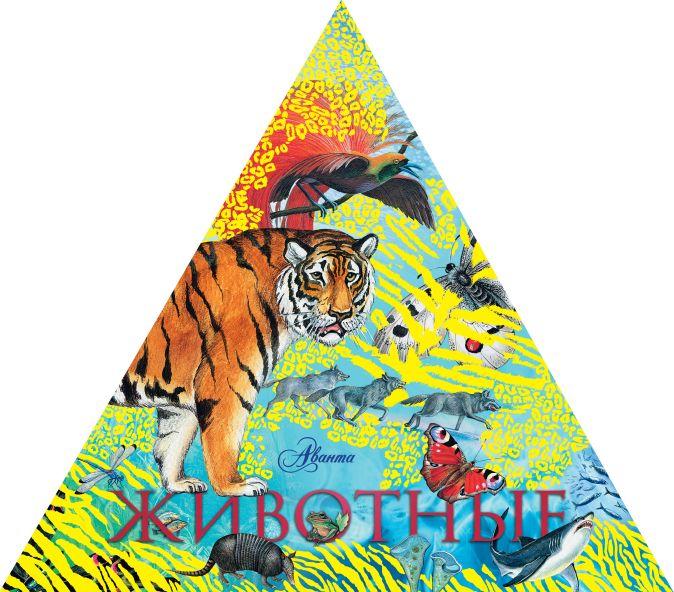 Базыкина М.А. - Животные (треугольник) обложка книги