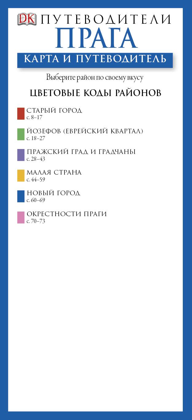 Прага. Карта и путеводитель мадрид карта и путеводитель