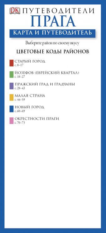 Прага. Карта и путеводитель Попов Н.Н.