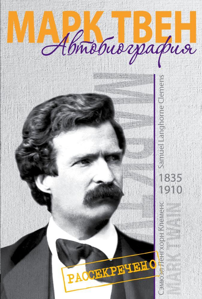 Твен М. - Автобиография обложка книги