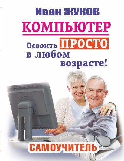 Компьютер. Освоить просто в любом возрасте. Самоучитель - фото 1