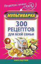 Жукова М.В. - Мультиварка. 300 рецептов для всей семьи' обложка книги