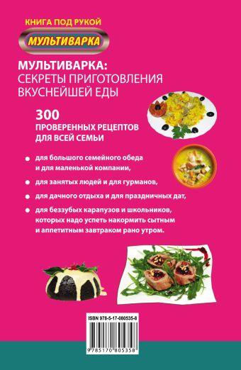 Мультиварка. 300 рецептов для всей семьи Жукова М.В.