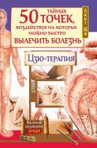 Линг Ши - 50 тайных точек, воздействуя на которые можно быстро вылечить болезнь. Цзю-терапия' обложка книги