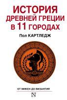 Картледж П. - История Древней Греции в 11 городах' обложка книги
