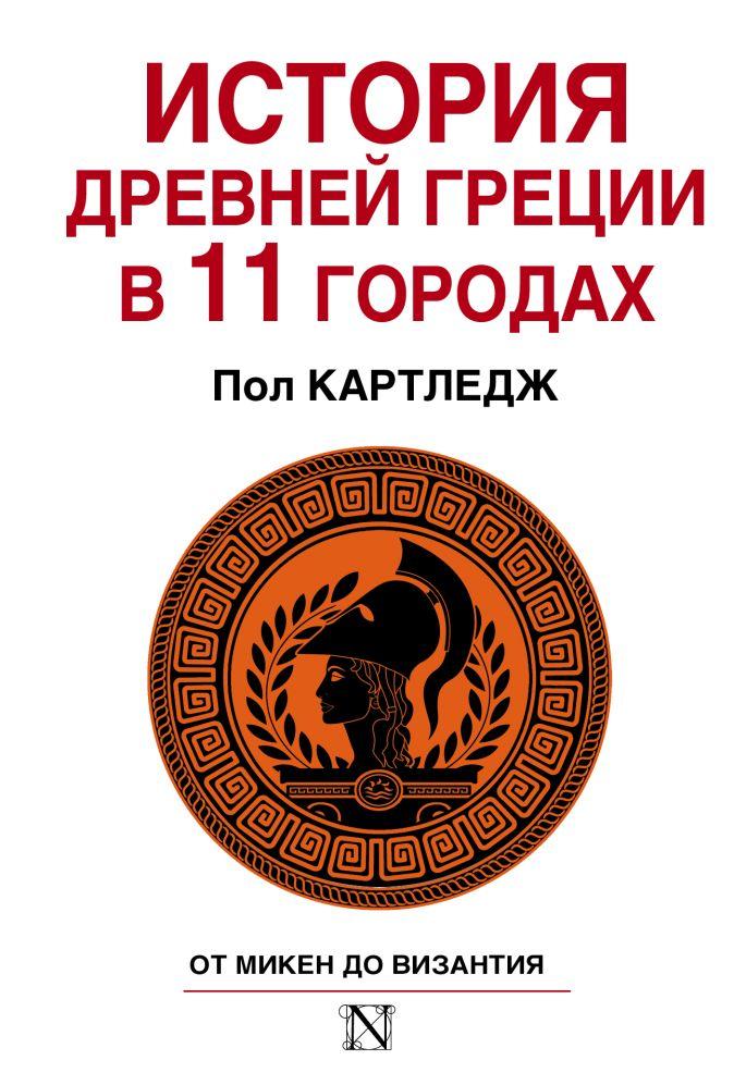 История Древней Греции в 11 городах Пол Картледж