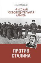 Гофман Иоахим - Русская освободительная армия против Сталина.' обложка книги