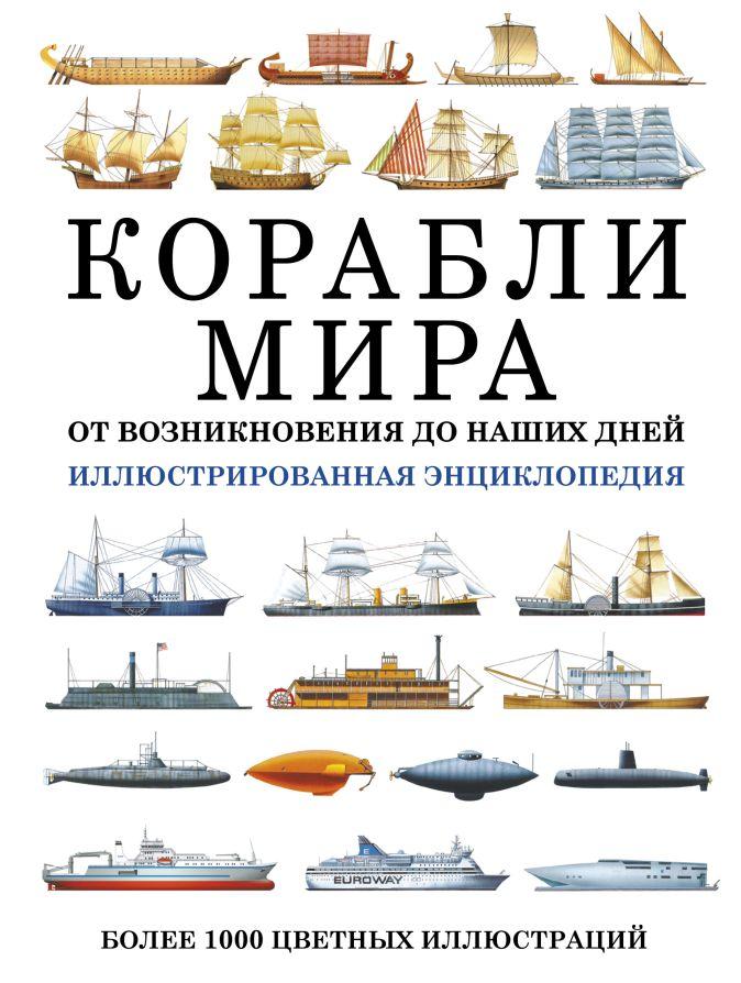 Росс Дэвид - Корабли мира от возникновения до наших дней. Иллюстрированная энциклопедия обложка книги