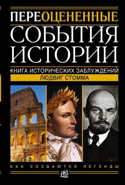 Переоцененные события истории. Книга исторических заблуждений - фото 1