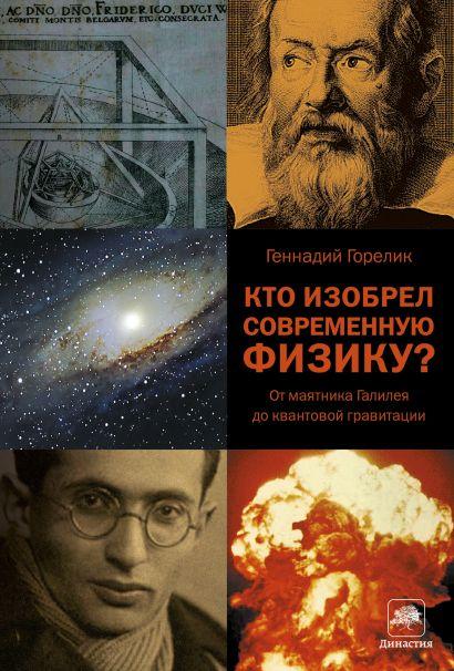 Кто изобрел современную физику? От маятника Галилея до квантовой гравитации - фото 1