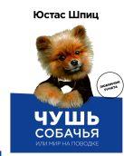 Юстас - Чушь собачья, или Мир на поводке' обложка книги