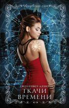 Дженнифер Албин - Ткачи времени' обложка книги