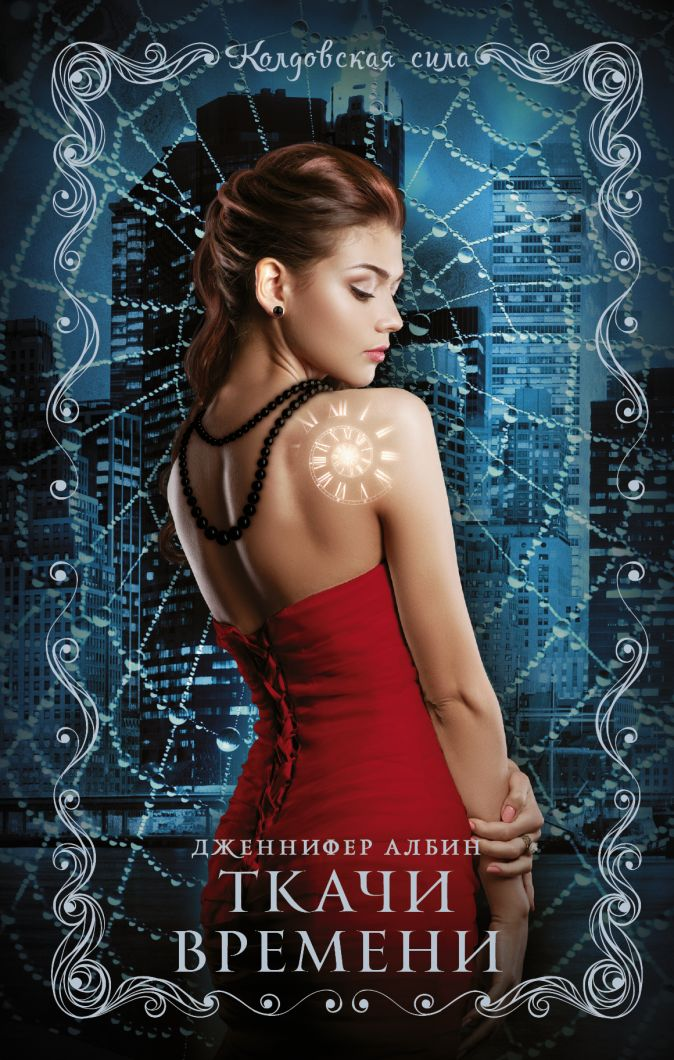 Дженнифер Албин - Ткачи времени обложка книги