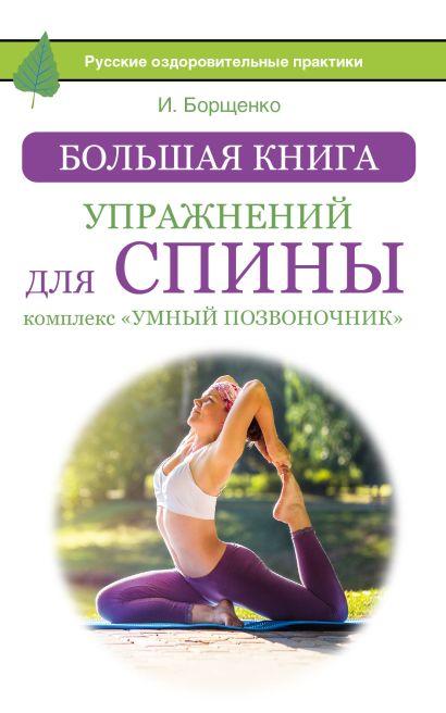 Большая книга упражнений для спины: комплекс «Умный позвоночник» - фото 1