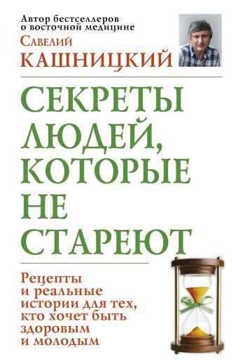 Кашницкий С.Е. - Секреты людей, которые не стареют обложка книги