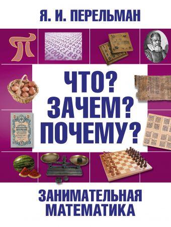 Занимательная математика Перельман Я.И.
