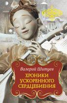 Валерий Шитуев - Хроники ускоренного сердцебиения' обложка книги