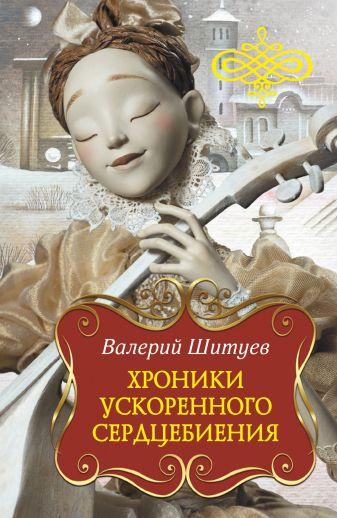 Валерий Шитуев - Хроники ускоренного сердцебиения обложка книги