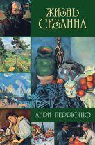 Перрюшо Анри - Жизнь Сезанна' обложка книги