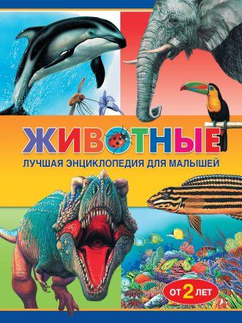 Животные. Лучшая энциклопедия для малышей от 2 лет Пескова Ирина Михайловна