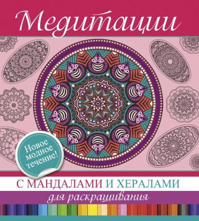 Медитации с мандалами и хералами для раскрашивания - фото 1
