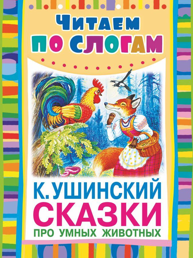 Ушинский К.Д. - Сказки про умных животных обложка книги