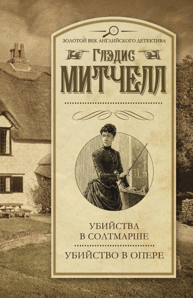 Глэдис Митчелл - Убийства в Солтмарше. Убийство в опере обложка книги