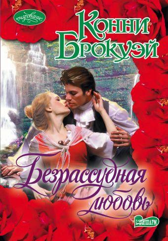 Безрассудная любовь Брокуэй К.